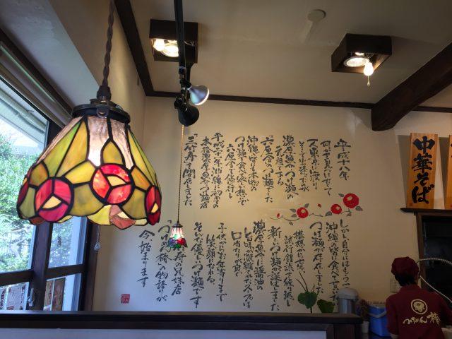 やっぱり美味しかった!那覇三竹寿の姉妹店 つけめん椿に行って来たよ