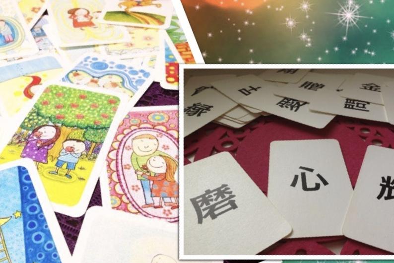 【沖縄開催】魔法の質問カードマスター養成講座@那覇