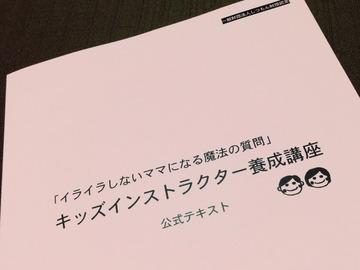 【沖縄】キッズインストラクター養成講座 イライラしないママになる魔法の質問コース