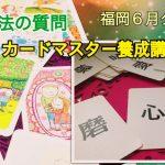 福岡・沖縄 魔法の質問カードマスター養成講座のご案内