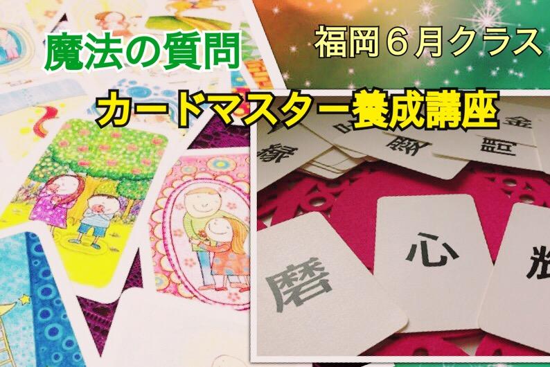 福岡 魔法の質問カードマスター養成講座のご案内