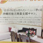 沖縄で起業を目指すママを応援!リハーサルサロンエンシアさん見学レポ