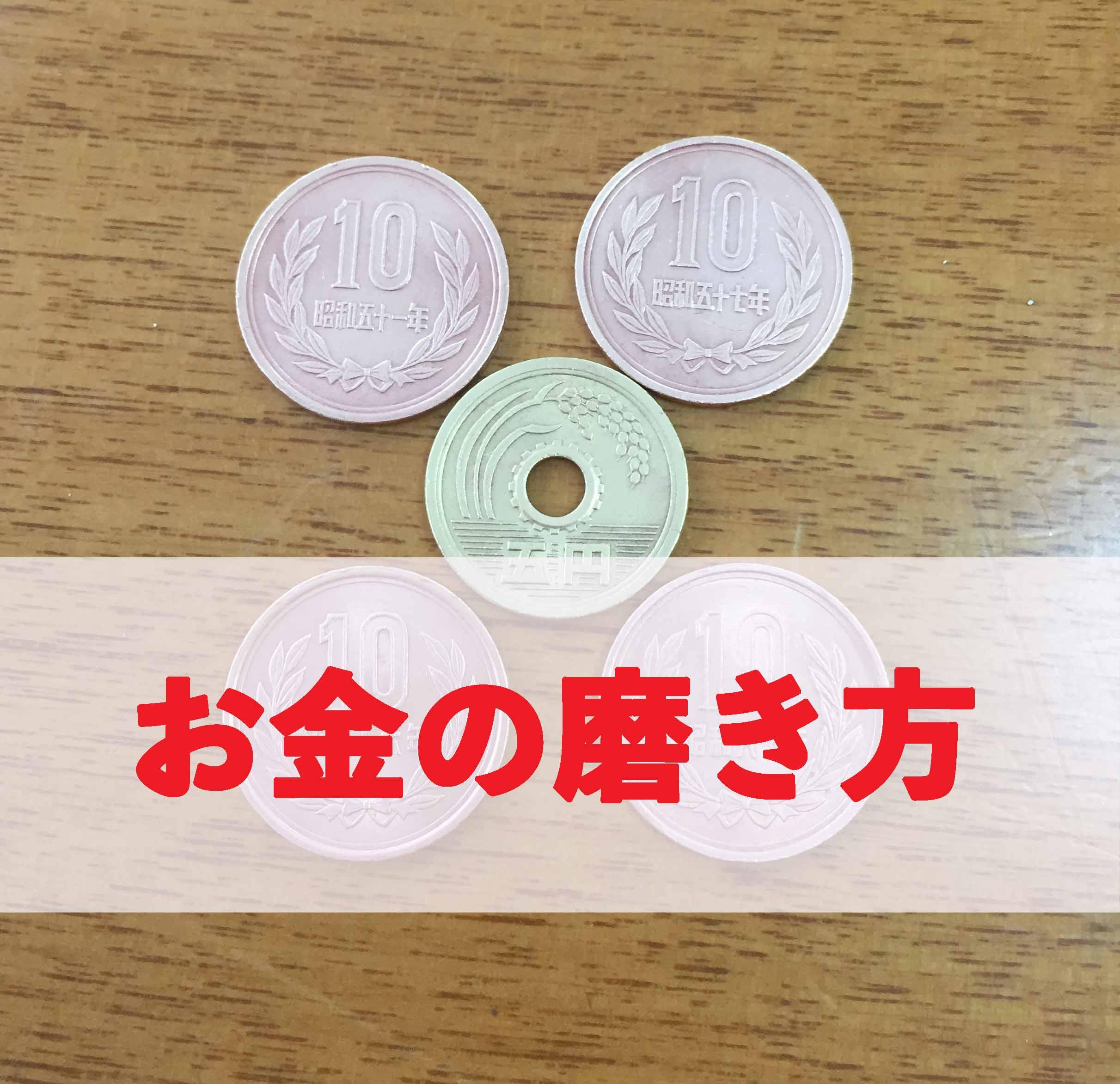 子供と一緒にお金を磨こう♫10円玉5円玉の場合