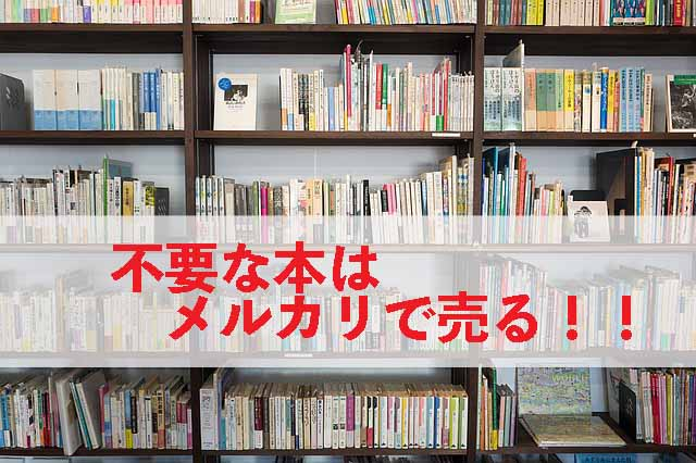 不要な本は買取サービスよりメルカリ裏ワザを使って高く売る!