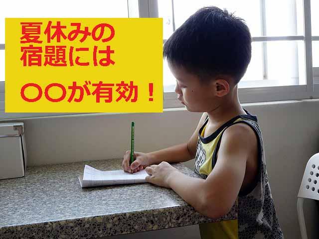 夏休み!子供の宿題がどんどんはかどる裏ワザとは?