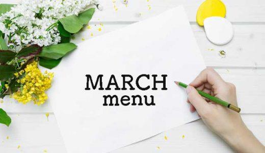 2018年3月のセミナー