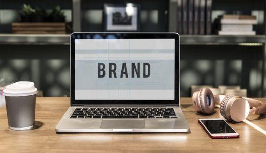 文章で「ブランド」を作る